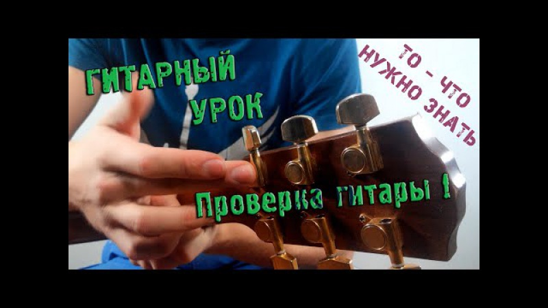 ♫ ПРОВЕРКА АКУСТИЧЕСКОЙ ГИТАРЫ ☼ ВЫБОР ГИТАРЫ ♫ Уроки игры на гитаре ♪ Guitar Lessons