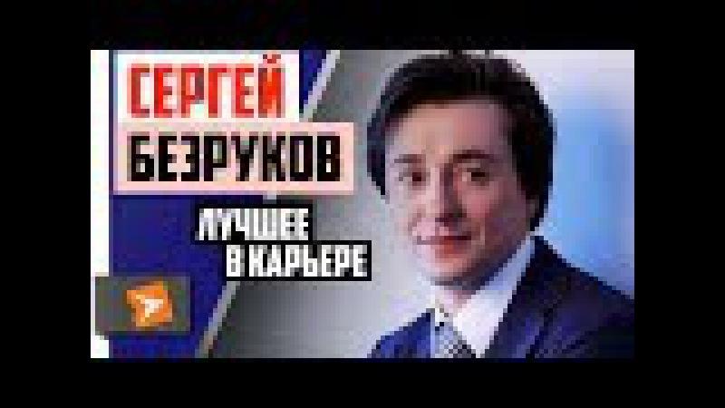 Сергей Безруков Лучшие Фильмы и Сериалы Киноклипы Топ 10