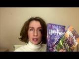 Книги о Гарри Поттере на английском языке (Harry Potter, J. K. Rowling).