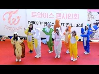 161204 트와이스(TWICE) 여의도 팬싸인회 동물 복장 입고 세상 귀여운 TT 무대 영상!