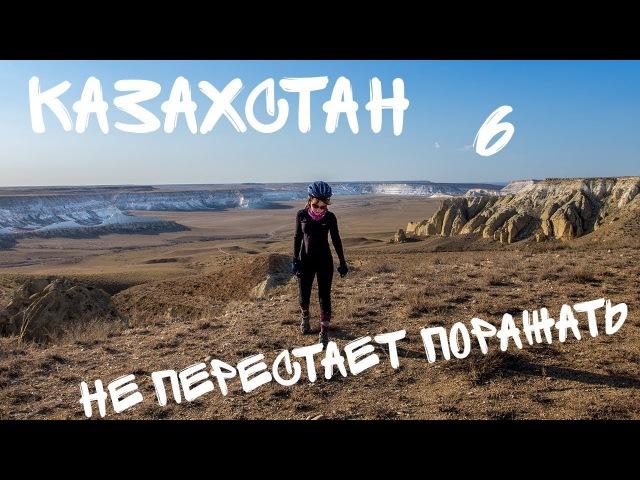 Казахстан (Мангышлак) на велосипедах. Туда не заезжают туристы и место силы. Сери...