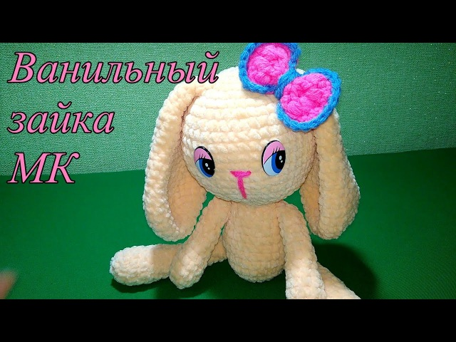 Ванильный зайка из плюшевой пряжи. МК. Ч1. Рlush bunny crochet