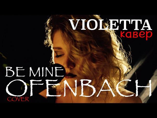 Ofenbach-Be Mine-Cover by Violetta-Кавер Виолетта (русские субтитры)