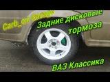 Задние дисковые тормоза на ВАЗ классику.  Carb_on Garage