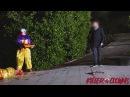 Клоуны - убийцы 9 ( пранк)