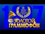 Золотой Граммофон 1997 / старая магнитола