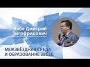 Вибе Дмитрий - Лекция Межзвёздная среда и образование звёзд