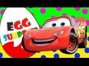 Surprise Eggs Cars 2 Киндер сюрприз Тачки 2, мультик для детей.