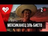 Мексиканец Эль Бисто | GTAV RP #2