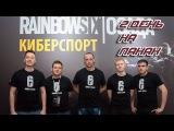 2 день LAN-финала по Tom Clancy's Rainbow 6 Осада в Москве. Команда E2 eSports