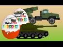 Киндер сюрпризы. Мультик про военную технику. Развивающее видео для детей.