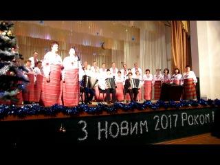 Народний аматорський хоровий колектив