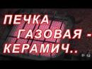 7.63 Печка газовая - керамический обогреватель 2.5 кв\ч обзор