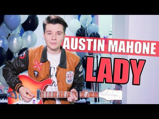 Austin Mahone - LADY ft. Pitbull (cover)