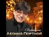 Леонид Портной - Возвращение  ШАНСОН
