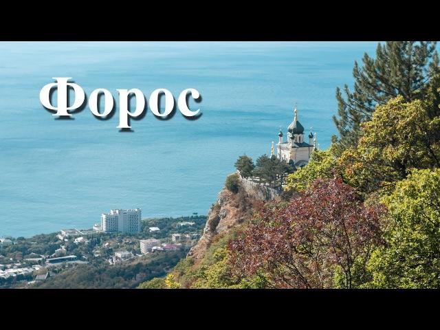 Крым онлайн: осенний Форос. Форосская церковь