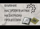 Влияние настроек в играх на процессор
