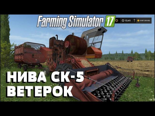 Farming Simulator 17 Обзор мода НИВА СК 5 ВЕТЕРОК Ссылка в описании