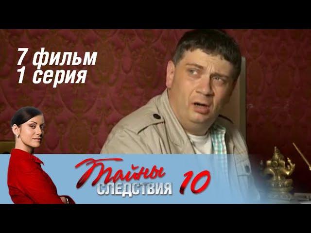 Тайны следствия 10 сезон 13 серия - Подозреваемый джип (2011)