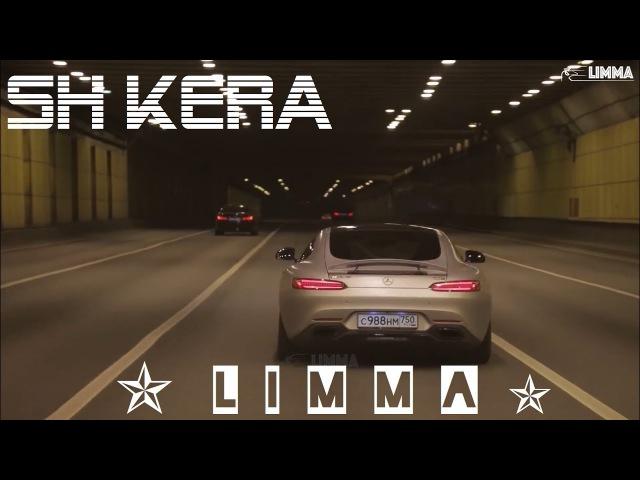 SH KERA - Бродяги Бандюганы (prod. LIMMA) (MAFIA)