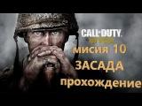 Call of Duty: WWII Миссия 10: Засада, прохождение (COD WW2 Multiplayer Gameplay)