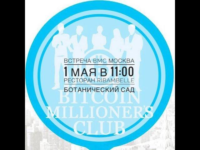 Elysium Company. Встреча в Москве BMC 01.05.2017