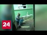 В Омске пациенты засняли странное поведение медсестры - Россия 24