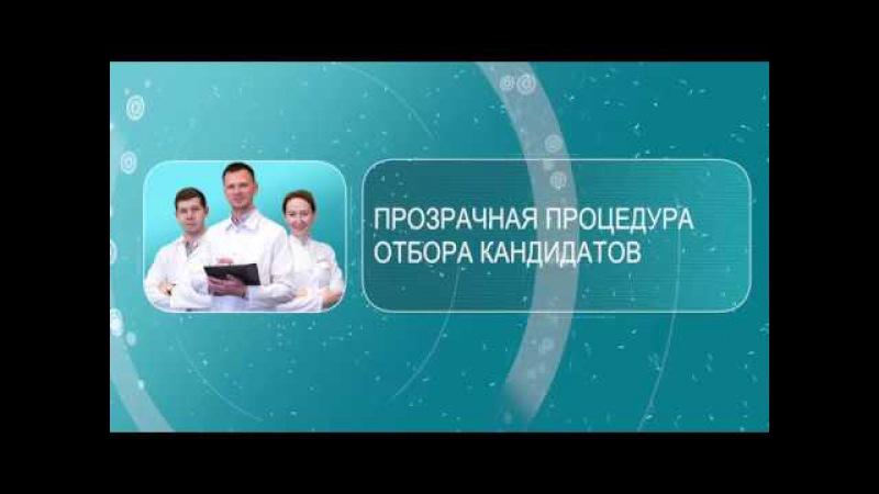 Проект «Лидер. Мед» Департамента здравоохранения Москвы