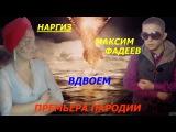 #Пародия#МАКСИМ ФАДЕЕВ feat. НАРГИЗ  ВДВОЁМ  ПРЕМЬЕРА 2017