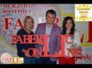 Faberlic - Online. Как это было Ассамблея в Москве ,2017 Море впечатлений и эмоций.