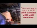 Замена масла в АКПП 722 6 Mercedes W211 W219 W210 W204 W203 Как менять масло в АКПП 722 6