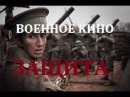 ВОЕННЫЕ ФИЛЬМЫ ЗАЩИТА КИНО ПРО ВОЙНУ 1941-1945