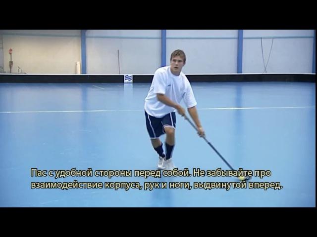 Floorball. Lessons for player. Флорбол. Уроки для игрока