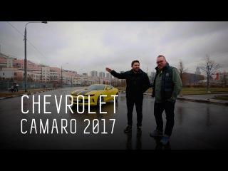 ТРАНСФОРМЕРЫ 6: ЭПОХА КАСТРАТОВ - CHEVROLET CAMARO 2017 2 литра