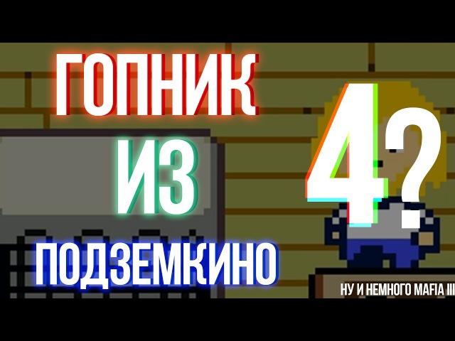 ГОПНИК ИЗ ПОДЗЕМКИНО 4? | Understory, Mafia III