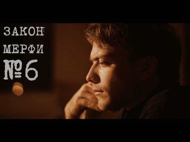 Закон Мерфи - Серия 6 - Сезон 1 - сериал HD