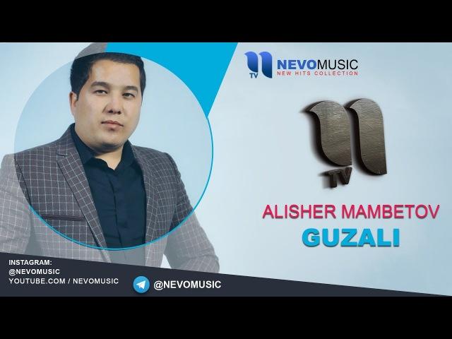 Alisher Mambetov - Guzali | Алишер Мамбетов - Гузали (music version)