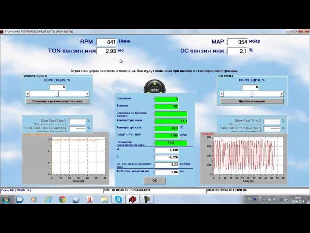 Влияние температуры газа на смесь. ГБО BRC