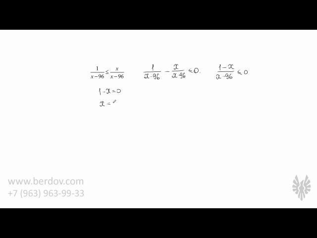 Решение задачи 12-648 (дробно-рациональные неравенства)