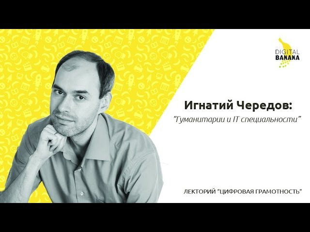 Цифровая Грамотность - Игнатий Чередов - Гуманитарии и IT-специальности