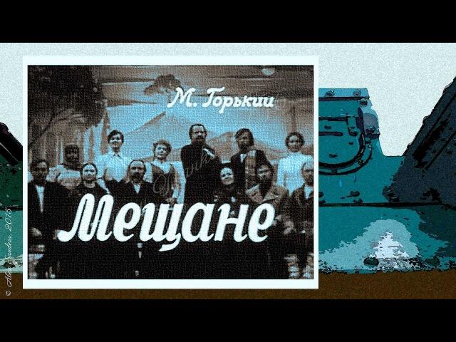 Мещане (1965) - фильм-спектакль