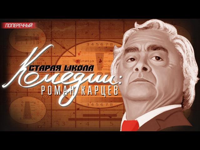 Старая школа комедии: РОМАН КАРЦЕВ.