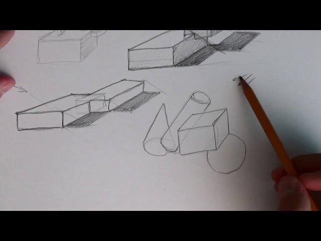 Основы рисунка. Часть 13 тени на комбинированных объектах