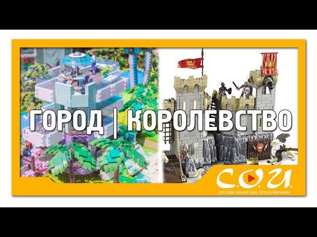 Две новые серии от Mega Construx - City (город) и Kingdom (королевство)   Новинки 2018 года