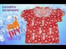 DIY: Летняя блузка для девочки. Пошив/ Summer blouse. Sewing.