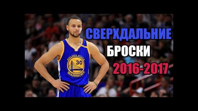 Самые дальние броски сезона 2016-2017. Стефен Карри, Крис Пол ...