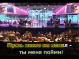 Лепс Григорий Озеро Надежды Караоке