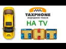 Taxphone на TV ТНТ Народное такси Таксфон