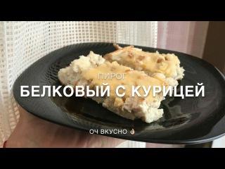 Белковый пирог с курицей