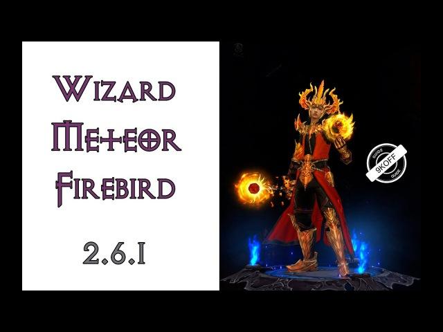 Diablo 3: ТОП билд метеоритная чародейка в сете Убранство Огненной Птицы 2.6.1